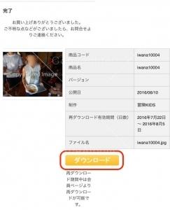 man-download01